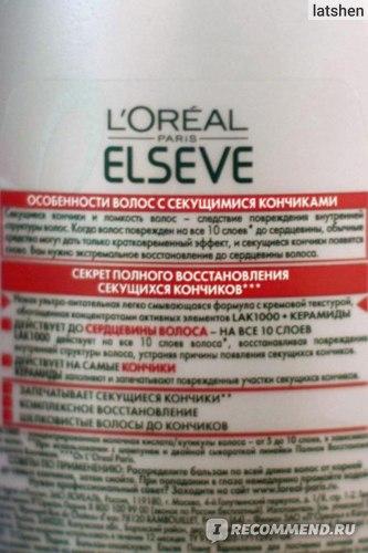 Бальзам для волос L'Oreal Elseve Полное Восстановление Секущихся Кончиков фото