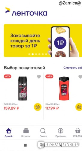 Приложение доставки продуктов Ленточка фото
