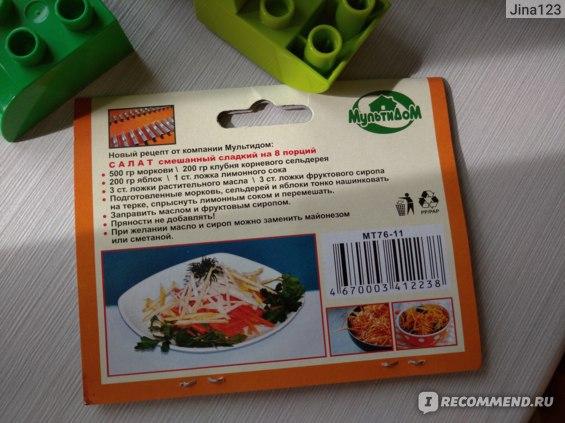 """Терка  Для корейской моркови """"Мультидом"""""""