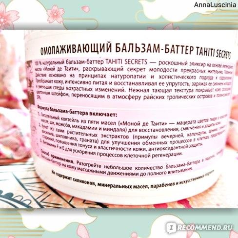 Бальзам-баттер Icon Skin Tahiti secrets  описание и обещания производителя