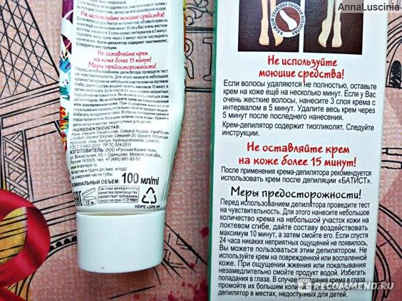 Батист - крем для депиляции лица и рук, информация на упаковке