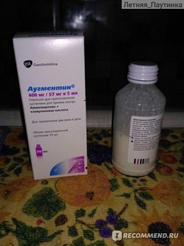 Антибиотик GlaxoSmithKline АУГМЕНТИН 400 мг 57 мг в 5мл фото