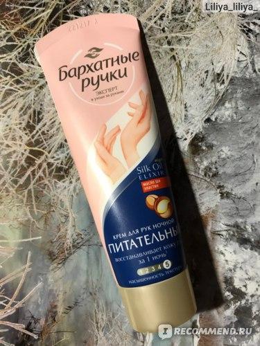Крем для рук Бархатные ручки ночной ПИТАТЕЛЬНЫЙ восстанавливающий для кожи рук  фото