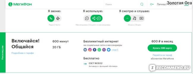 Операторы мобильной связи Мегафон фото