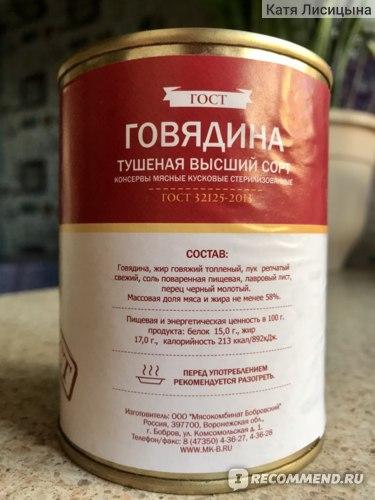 Говядина тушеная высший сорт Мясокомбинат Бобровский консервы мясные кусковые стерилизованные фото