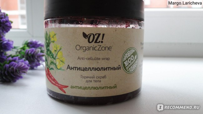 Горячий скраб для тела OZ! OrganicZone Антицеллюлитная серия фото