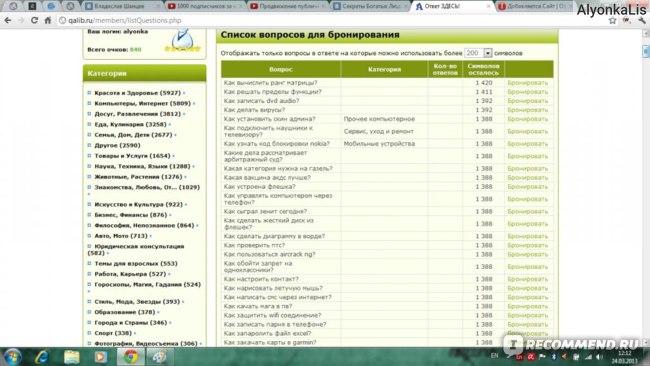 qalib.ru Сайт ответов фото