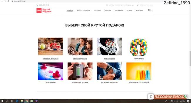 Сайт KrutoyPodarok.ru фото