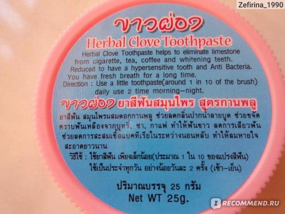 Зубная паста отбеливающая ISME Rasyan Herbal Clove Toothpaste фото