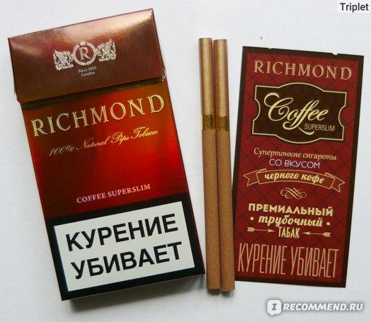 Сигареты с ароматом кофе купить куплю сигареты прима в москве