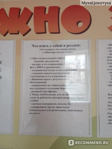 Роддом №4, Нижний Новгород фото