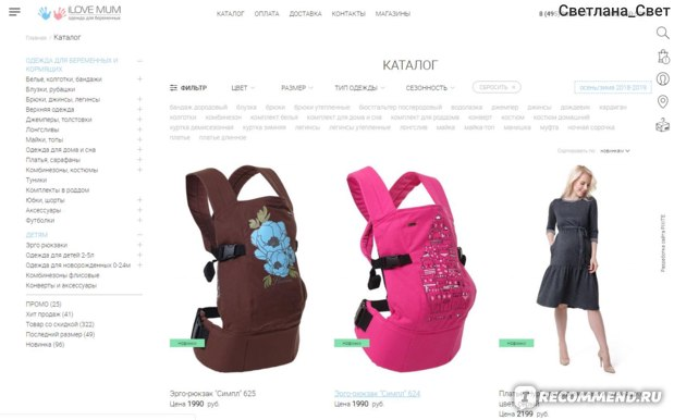 Сайт Интернет-магазин одежды для беременных и кормящих мам ilovemum.ru фото