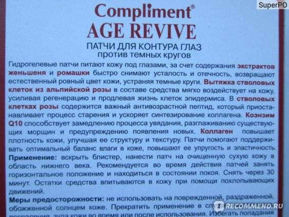 Патчи для глаз Compliment ПРОТИВ ТЕМНЫХ КРУГОВ Compliment AGE REVIVE