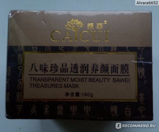 Маска для лица Aliexpress Gromwell root face mask anti acne scars remover anti-inflammatory skin care facial treatment for blackhead cream skin care face moisturizer фото