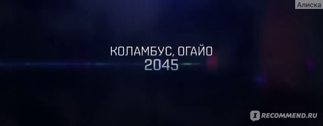 колумбус огайо 2045 смотреть онлайн