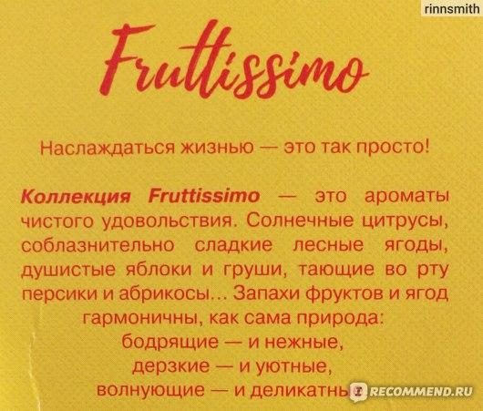 Brocard Fruttissimo Crazy Tropic фото