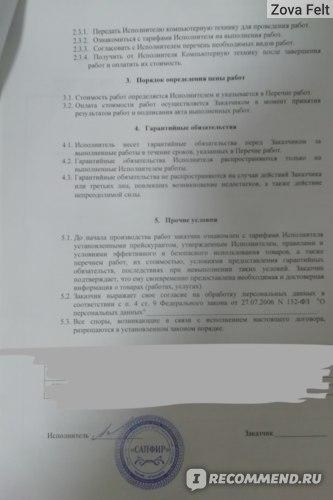 Согласно п.5.1 я отказалась от исполнения договора