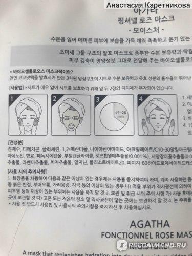 Маска для лица AGATHA Fonctionnel rose mask фото