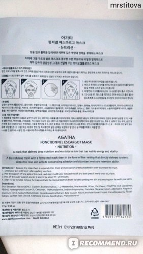 Маска для лица Agatha Fonctionnel escarcot mask фото