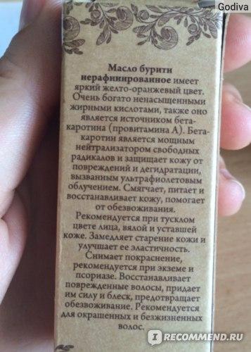 Масло СпивакЪ Бурити фото