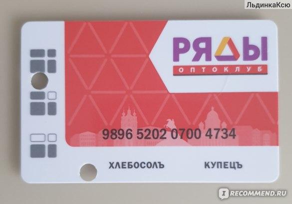 """Клубная карта """"Ряды"""""""