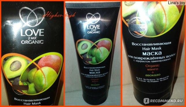 Маска для волос Love 2 mix organic восстанавливающая с эффектом ламинирования фото