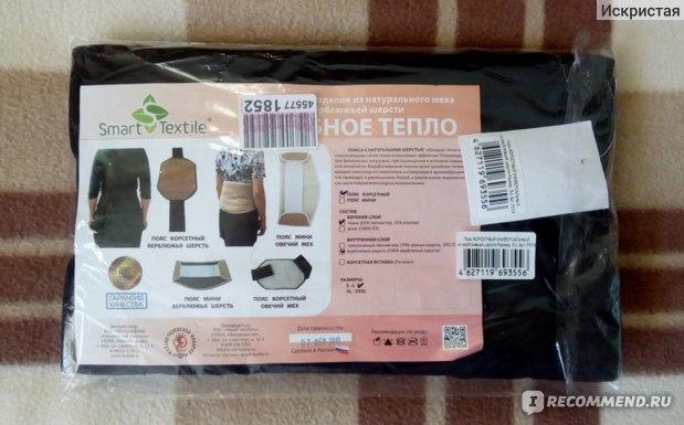 Пояс корсетный Smart Textile Из верблюжьей шерсти фото