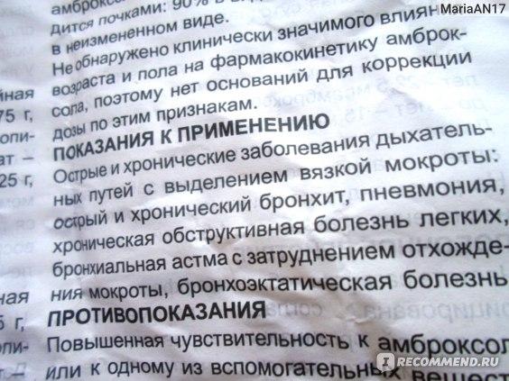"""Сироп ООО """"Озон"""" Амброксол фото"""