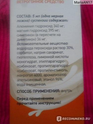 Болеутоляющие средства Actavis АЛМАГЕЛЬ НЕО фото