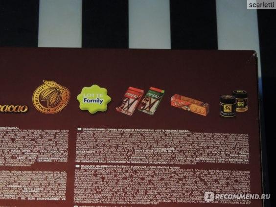 Пирожное Lotte Choco Pie Cacao premium фото