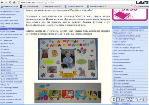 www.solnet.ee фото