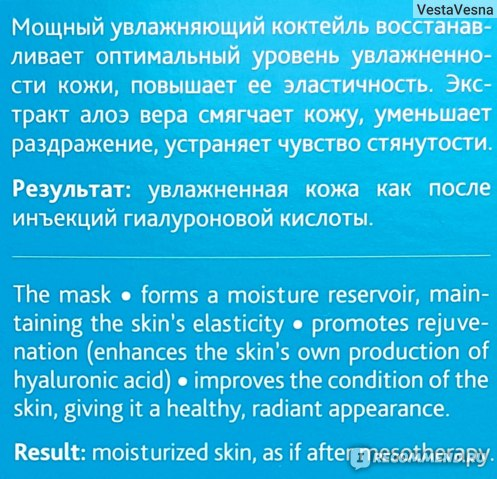 Тканевая маска для лица Teana Second Skin Биоцеллюлозная увлажняющая маска для лица и шеи фото
