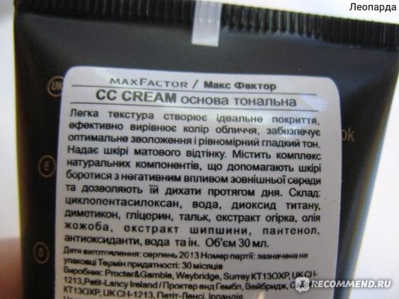 CC Cream Max Factor  фото