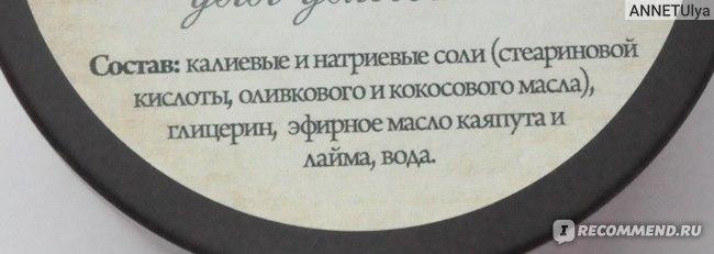 """Мыло-суфле  СпивакЪ """"Bonjour"""" фото"""