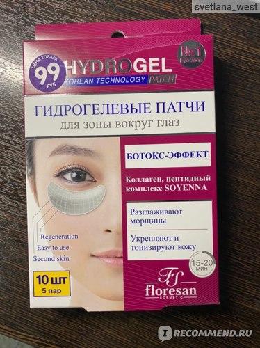 Патчи для глаз Floresan (Флоресан) гидрогелевые Ботокс-эффект фото