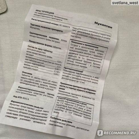 Таблетки Обновление Реневал ПФК Мукалтин фото