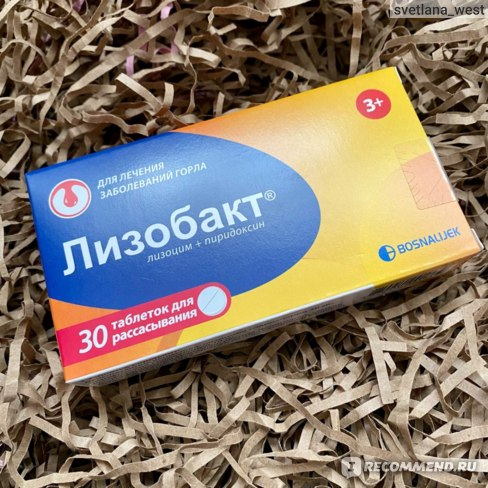 Антисептическое средство Bosnalijek Лизобакт фото