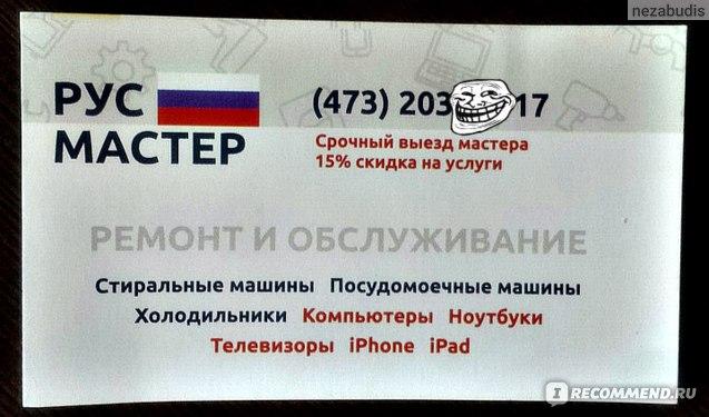 РУСМАСТЕР, Воронеж фото