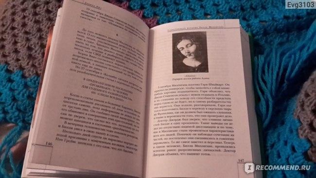Таинственная история Билли Миллигана. Дэниэль Киз фото