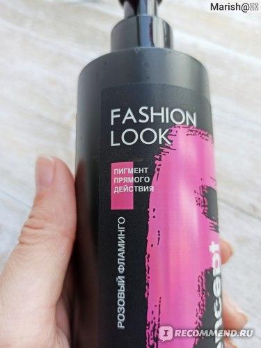 Пигмент прямого действия Concept Fashion Look