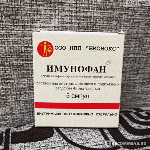 Иммуномодулирующее средство имунофан