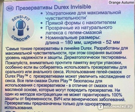 Презервативы Durex Invisible  фото