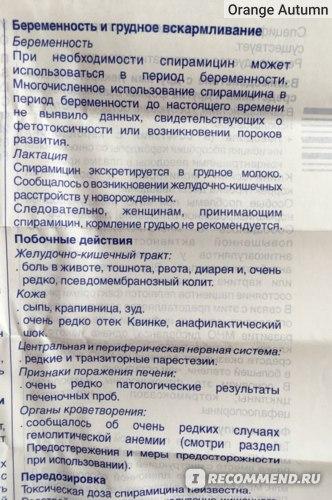 Антибиотик  Ровамицин фото