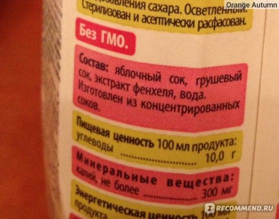 Напиток сокосодержащий Спеленок Яблоко-Груша с Фенхелем с 6 месяцев фото