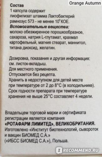 """Лактобактерии """"ROTAPHARM LIMITED"""" Биоселак фото"""