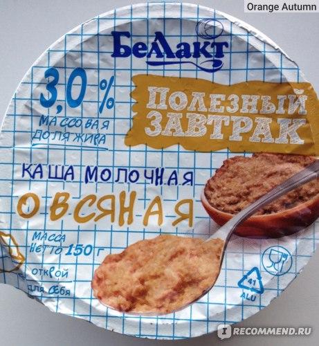 Каша овсяная Беллакт Полезный завтрак готовая фото