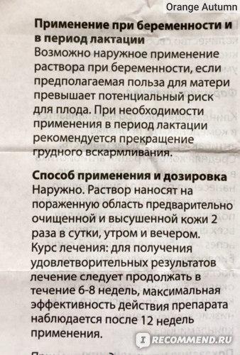 Раствор для наружного применения для лечения угревой сыпи ЯДРАН Зеркалин фото