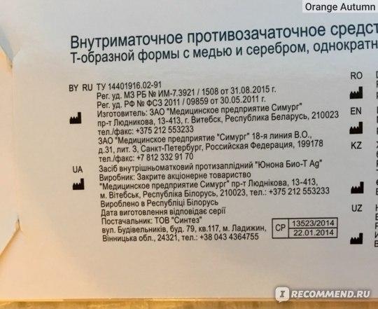 Внутриматочная спираль (ВМС) Симург Юнона Био-Т Ag фото