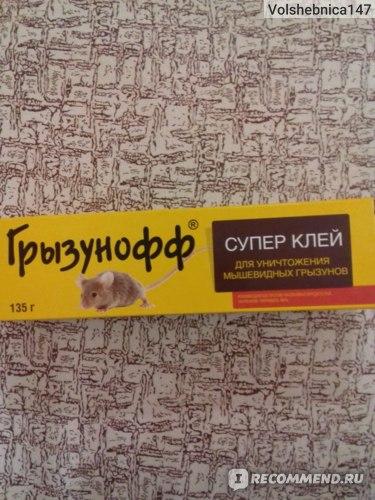 Клеевая ловушка Грызунофф Суперклей для уничтожения мышевидных грызунов фото