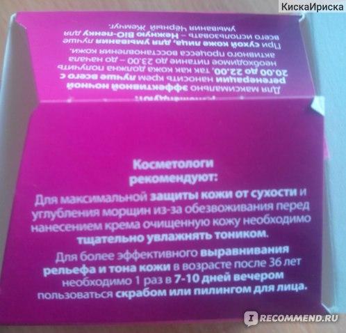 Крем для лица Черный Жемчуг Самоомоложение 36+ Ночной фото